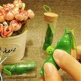減壓解悶毛豆捏捏樂無限毛豆擠擠樂解壓玩具創意另類搞怪