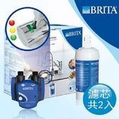 長江 德國 BRITA  A1000 長效型濾水系統 (1頭2芯)(內