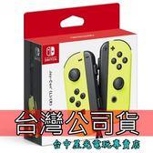 【台灣公司貨 NS週邊 可刷卡】☆ Switch Joy-Con 左右手控制器 雙手把 ☆【電光黃色】台中星光電玩