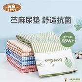 隔尿墊嬰兒苧麻尿墊防水夏天透氣可洗新生兒用品寶寶隔尿床墊