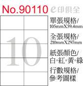 彩色電腦標籤紙 No 90110 (12張/盒)