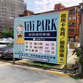 【25場連續60日停車】$5599無限次數進出ViVi PARK停車場