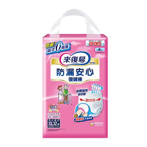 來復易 防漏安心復健褲(XL)(12片x 4包/箱)
