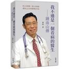我不過是一個看病的醫生:鍾南山傳