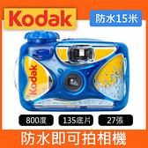 【補貨中10901】Kodak 柯達 即可拍 Waterproof 防水15米 800度 27張 拋棄式一次性底片相機