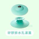 矽膠飛碟型排水孔濾蓋 (隨機不挑款) 廚房 浴室 流理臺