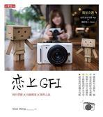(二手書)戀上GF1-輕巧單眼X功能解說X操作心法