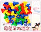 麗嬰兒童玩具館~幼福圖書-益智趣味積木系列-轉轉螺絲積木.親子互動玩具.形狀配對.認知顏色