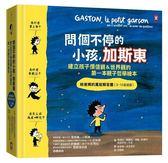 問個不停的小孩,加斯東【建立孩子價值觀&世界觀的第一本親子哲學繪本】:為什麼要..