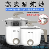 電煮鍋 110V電煮鍋小型電熱火鍋出口美國日本多功能面條煲湯旅行便攜小鍋 快速出貨
