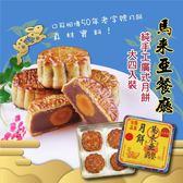 【馬來亞餐廳】香港師傅-純手工廣式月餅-大四入裝(提貨券)