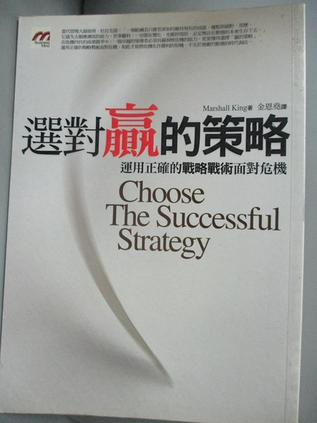 【書寶二手書T9/財經企管_GDD】選對贏的策略-商腦筋02_金恩堯, Marshal