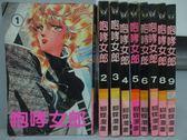 【書寶二手書T5/漫畫書_MJQ】咆哮女郎_全9集合售