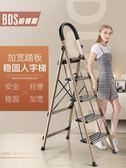鉑頓斯梯子家用摺疊人字梯鋁合金加厚室內四五六步樓梯多功能扶梯 NMS快意購物網
