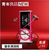 【青年良品NEW】MP3播放器迷妳隨身聽199免運MP4外放音樂交換禮物
