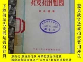 二手書博民逛書店罕見我愛我的祖國(2o-1)Y18464 長江文藝編輯部輯 中南