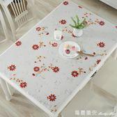 餐桌透明桌墊pvc加厚軟玻璃墊子磨砂水晶板塑膠桌布防水防燙臺布 瑪麗蓮安igo