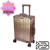 【福利品 24吋 】 Batolon寶龍  鋁鎂合金 全鋁箱/行李箱/旅行箱