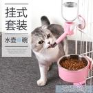 寵物餵食器 寵物飲水機狗狗喝水器掛式貓咪喝水神器自動飲水機狗喂 快速出貨