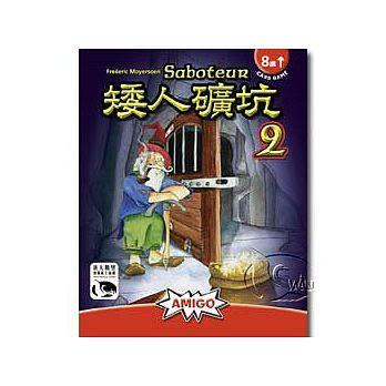 『高雄龐奇桌遊』 矮人礦坑 2 Saboteur 2 擴充 繁體中文版 ★正版桌上遊戲專賣店★