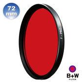 B+W F-Pro 090 72mm MRC Red light 590 黑白軟片濾色片 紅色
