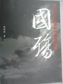 【書寶二手書T9/電腦_PJJ】國殤-國民覺正面站場抗戰紀實_張洪幬
