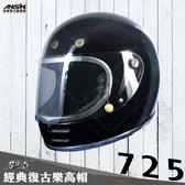 [中壢安信] GP5 725 素色 黑色 經典復古 全罩 樂高帽 安全帽