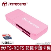 【免運費+贈SD記憶卡收納盒】創見 F5 TS-RDF5R USB3.1 多功能讀卡機(粉紅)X1◆最大支援 UHS-1 SDXC◆