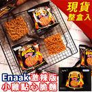 韓國 Enaak 激辣小雞點心麵 (30包入/盒裝) 420g 小雞麵 激辣小雞麵 辣味 3倍辣 點心麵 餅乾