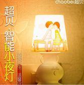 床頭燈 遙控LED小夜燈節能床頭燈嬰兒喂奶迷你調光創意夜光夢幻 GB1025『優童屋』