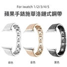 apple watch 1-6 適用蘋果金屬錶帶 施華洛鍊式鋼帶 iwatch1-6代錶帶 蘋果手錶帶