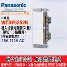 Panasonic《國際牌》星光系列 WTDF5252K 螢光開關 二開 (不含蓋板)