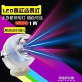水草燈魚缸水族箱潛水小射燈 LED造景夜燈防水迷你小燈1瓦 金龍魚變色燈  朵拉朵衣櫥