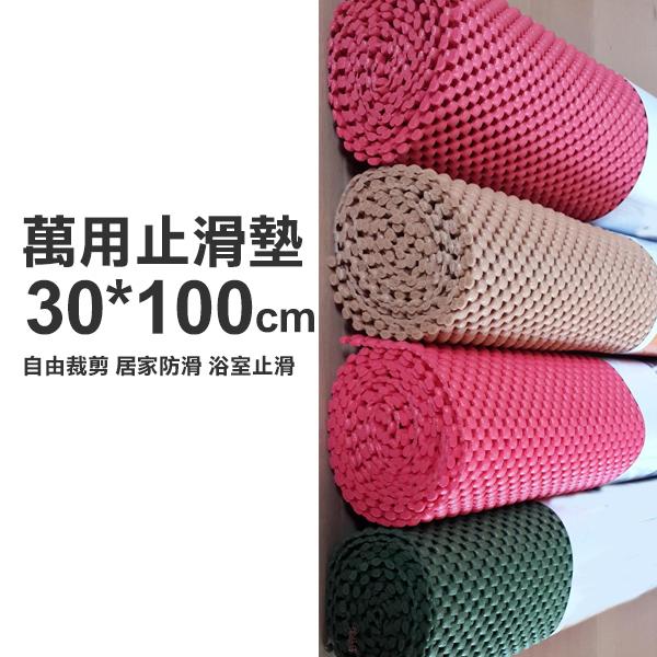 台灣製造 萬用止滑墊 30*100cm 自由裁剪 居家防滑 浴室止滑 【YES 美妝】
