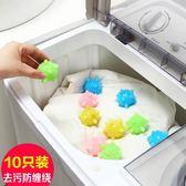 魔力實心洗衣機去污洗衣球10個裝 防纏繞洗衣機球洗護球清潔