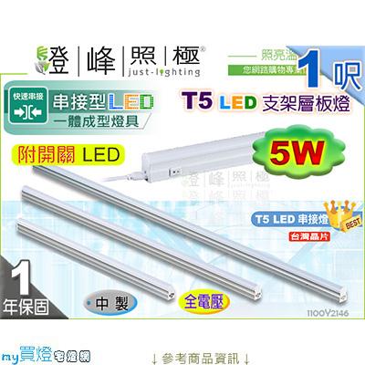 【LED層板燈】T5 5W 1呎 附開關 台灣晶片。一體成型 串接燈 夾層燈 保固延長【燈峰照極】#2146