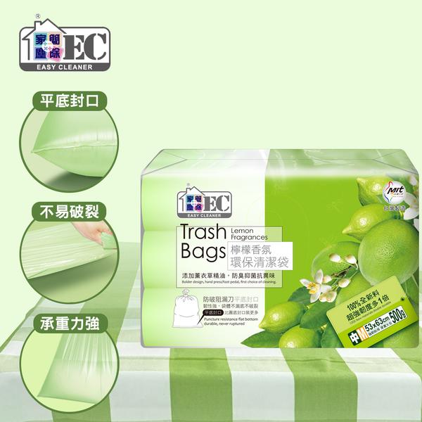【家簡塵除】檸檬香氛環保清潔袋(中)
