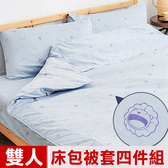 【奶油獅】星空飛行-美國抗菌純棉床包兩用被套四件組(灰)雙人5尺