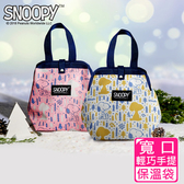 【SNOOPY 史努比】下雪森林寬口手提保冷保溫袋(2色可選)粉色