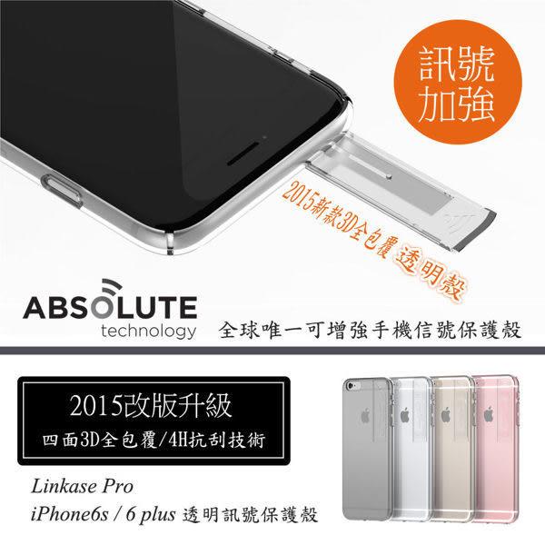 【現貨】Linkase Clear iPhone 6 Plus / 6S Plus 加強wifi訊號 3D抗刮透明保護殼 手機殼 (WIFI加強款)