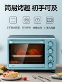 烤箱220V家用迷你新手烘焙多功能全自動小型25L LX 嬡孕哺