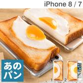 Hamee 自社製品 日本製 超逼真 仿真食物造型 iPhone8/7 手機殼 荷包蛋吐司 (任選) 54-874530