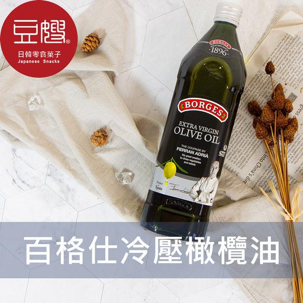 【豆嫂】西班牙調理油 百格仕 名廚嚴選冷壓橄欖油(1000ml)