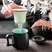 馬克杯陶瓷帶蓋過濾茶杯大號辦公室泡茶杯過濾杯濾茶杯小罐茶杯子·樂享生活館