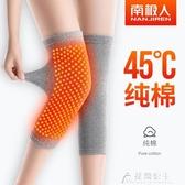護膝-南極人自發熱互護膝蓋保護套保暖老寒腿男女士冬季漆關節防寒加熱 花間公主