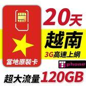 【TPHONE上網專家】越南電信 20天 120GB 不降速