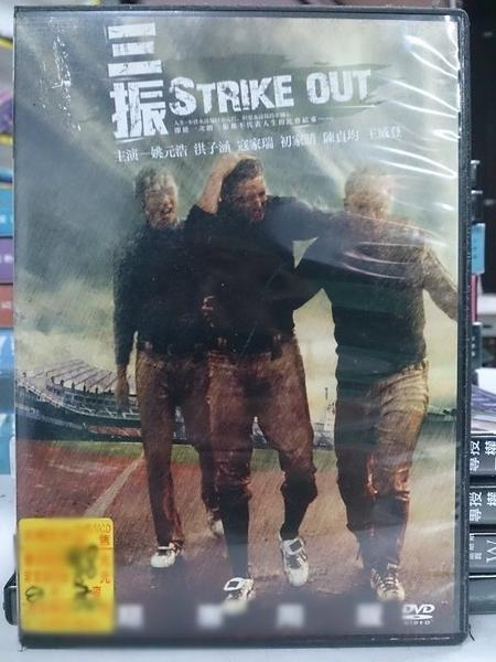 挖寶二手片-Y94-034-正版DVD-華語【三振】-姚元浩 洪子涵 寇家瑞