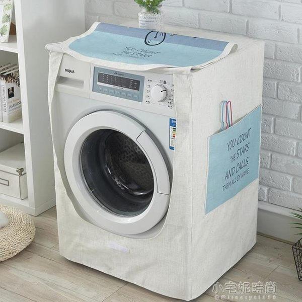 滾筒波輪洗衣機罩防水防曬海爾小天鵝西門子全自動洗衣機罩套上開『小宅妮時尚』