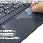 【Ezstick】Microsoft Surface GO TOUCH PAD 觸控板 保護貼