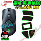 [ PC PARTY ] 火線競技 雷蛇 Razer VIPER 毒蝰 終極版 專用 滑鼠貼 鼠腳 鼠貼